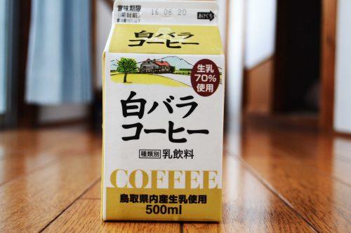 sirobarasunabacoffee1