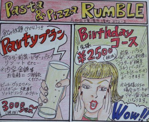 runble11