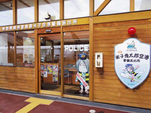 yonagokitaro10