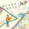 [米子・米子周辺]今週末、とりマガおすすめイベント。4/15(金)~4/17(日)