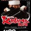 「KASSAMA」の橋本さんに突撃インタビュー。「KASSAMA」4/29旗上げ戦。