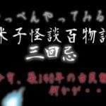 [5月28日]米子怪談百物語…三回忌 主催される神原さんに話しを伺いました。