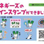 真打ち登場!?「ヨネギーズ」がラインスタンプに。鳥取県米子市のマスコットキャラクター。