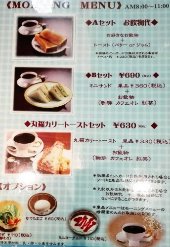 marufukucoffee