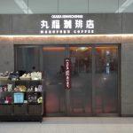 [羽田空港]創業者が鳥取県の出身!丸福珈琲。
