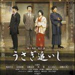鳥取県人みんなで作り上げた鳥取の映画「うさぎ追いし」上映開始!