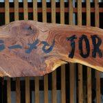 [境港]新しいお店オープン!境港のラーメン屋さん「ラーメン TORA」