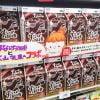 [決戦]「すなば珈琲 VS 白バラコーヒー 」紙パックコーヒー牛乳を飲み比べてみた!