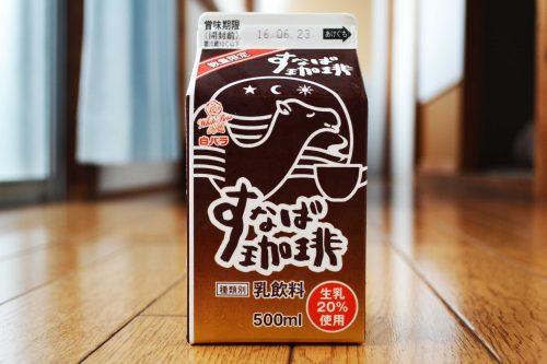 sirobarasunabacoffee5