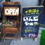 [琴浦]お菓子屋「たけたけ」。黒い衝撃!竹炭いん石シュークリーム。