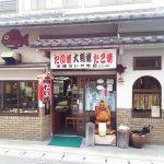 [倉吉]米澤たいやき店のたいやき。倉吉市民のソウルフード!?