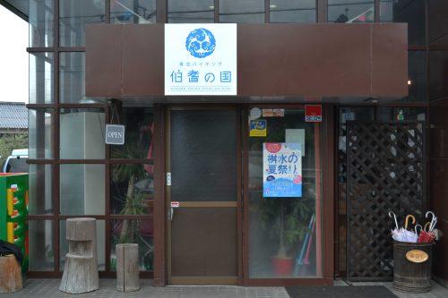 houkinokuni1