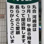 [米子]丸合河崎店が9月1日で閉店!