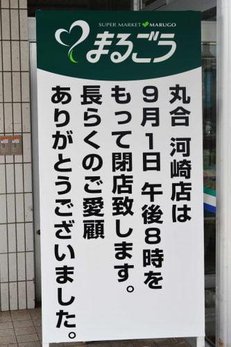 marugokawasaki1