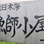 [米子]漁師小屋。観光地料金じゃない海鮮丼。