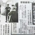 [とりまが畑]新聞に載りました。そして夏野菜の収穫が(ほぼ)終わりました。