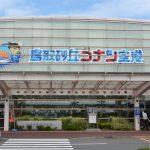 [コナン空港]飛行機に乗らないのに鳥取砂丘コナン空港に行ったら、思いのほか楽しかった。