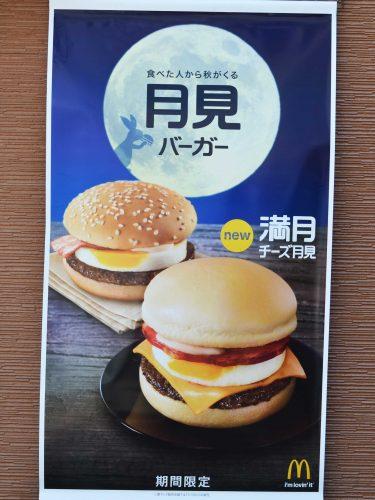 tukimiburger2