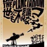 [イベント]10/9 世にも不思議なコンサート プラネタリウムを救うためのコンサート