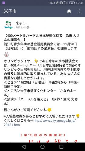 screenshot_2016-11-12-17-31-14