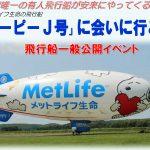 [安来]11/19(土)明日飛行船スヌーピー号!一般公開イベントがある。