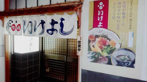 ikeyoshi11