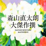 森山直太朗トーク&ライブ!イオンモール日吉津で12/11だよ。