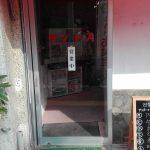 [米子]喫茶サントス 角盤町にある老舗中の老舗。創業は45年前!?