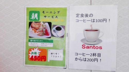 santosu6