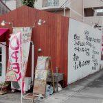[米子]BALふりーだむ このカツカレーが500円でいいんですか!?実はランチのカレーがおすすめ。