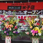 快活CLUB米子店が新オープン。コミック・インターネットカフェ。カラオケ、ダーツ、女性専用エリアもある。