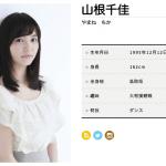 ヤフーニュースで話題になった山根千佳さんは鳥取県出身。
