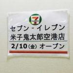 2/10(金) セブンイレブン米子鬼太郎空港店オープン