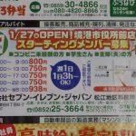1/27(金) セブンイレブン境港市役所駅前店オープン