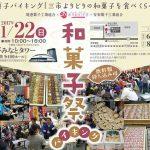 これはすごい!和菓子の食べ放題!1/22(日)和菓子祭バイキング。米子、境港、安来の和菓子のお店が集まった。