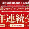 鳥取県の澤井珈琲が賞を受賞していた!楽天の「ショップ・オブ・ザ・イヤー2016」