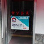 [米子]40年以上の老舗「喫茶サントス」が閉店してた。
