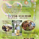 [米子・イベント]2/25(土)第3回 すまいるびとフェスティバル ベストセラーになった本を書かれたタルマーリーの渡邉さん一家が来るよ