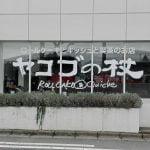 [米子]米子市役所近くの「ヤコブの杖」が閉店してた。