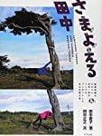 [著者インタビュー]本「さまよえる田中」 日常の生活を大切にしたい人に読んで欲しい。