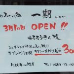 [米子]3月10日オープン「のみくい処 一期」ろうきん米子支店の横
