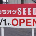 3/1オープン KARAOKE SEED(カラオケシード)キッズルーム、レディースルームもあった。