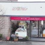 [3/31まで]リビドー洋菓子 境港店が閉店へ