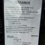 [3/31まで] TSUTAYA 境港店閉店へ