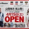 [イオンモール日吉津]4月15日オープン。オールドネイビー跡地にはマックハウス。オープンセールはあんぱんも!?