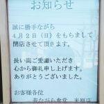 [米子 米原]「昔ながら食堂 米原店」 が閉店してた。
