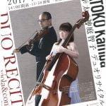 [淀江文化センター]5月14日ヴィオラとコントラバスの競演「演奏中寝てもOK!」