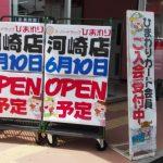 [米子 河崎]6月10日(土)NEWOPEN 鳥取県初出店スーパードラッグひまわり 河崎店