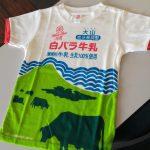 えっ!?これほしい!!白バラ牛乳のTシャツ。7/15(土)みるくの里で限定発売!