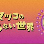 [まとめ]「マツコの知らない世界」で話題!鳥取県のたい焼き屋さん